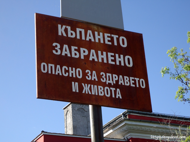 София. Квартал Дружба