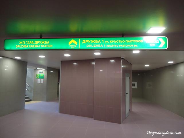 София 2015. Аэропорт, метро, вокзал