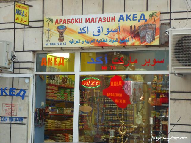 Арабский магазин