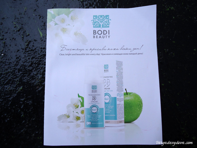 BODI beauty regenerating BB cream 6 in 1 with Apple Stem Cells