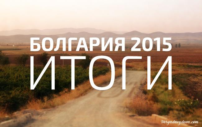Болгария 2015. Итоги