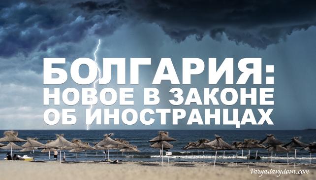 Болгария. Изменения в законе об иностранцах