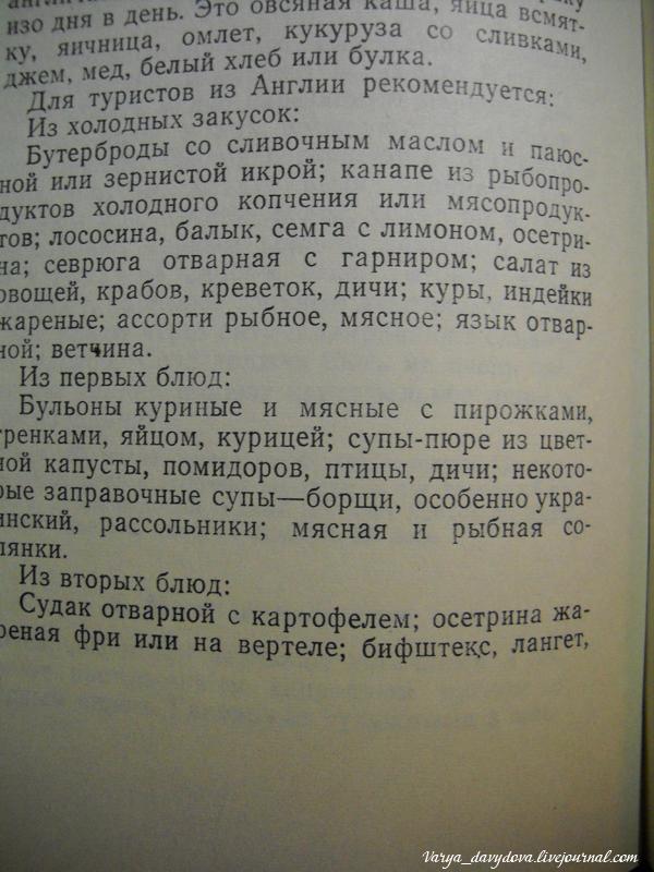 Болгарская кухня по-украински