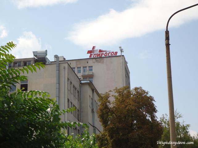 Больница Пирогов. София
