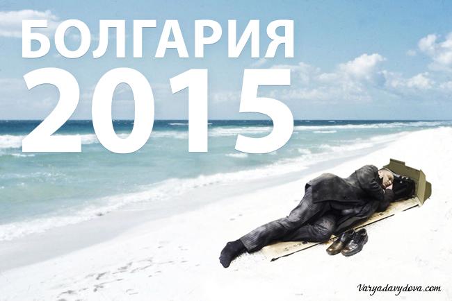Болгария 2015. Прогноз