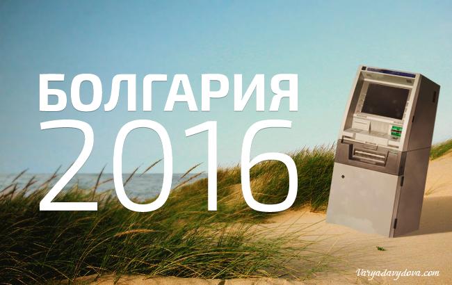 Болгария 2016. Прогноз