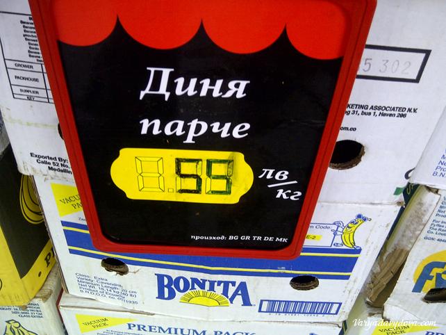 Цены на продукты в Болгарии 2015. Июль