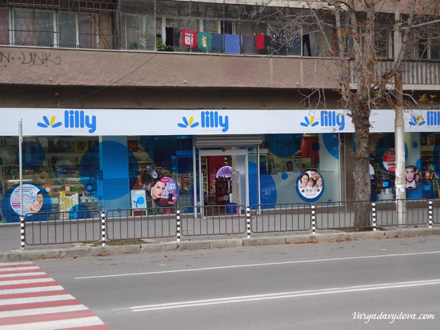 Сербская Дрогерия в Болгарии. Lilly Drogerie