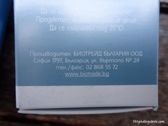 Биотрейд