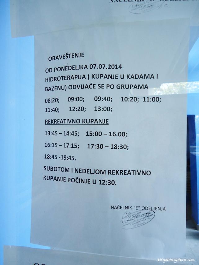 Отдых и лечение в Сербии. Институт Нишка Баня