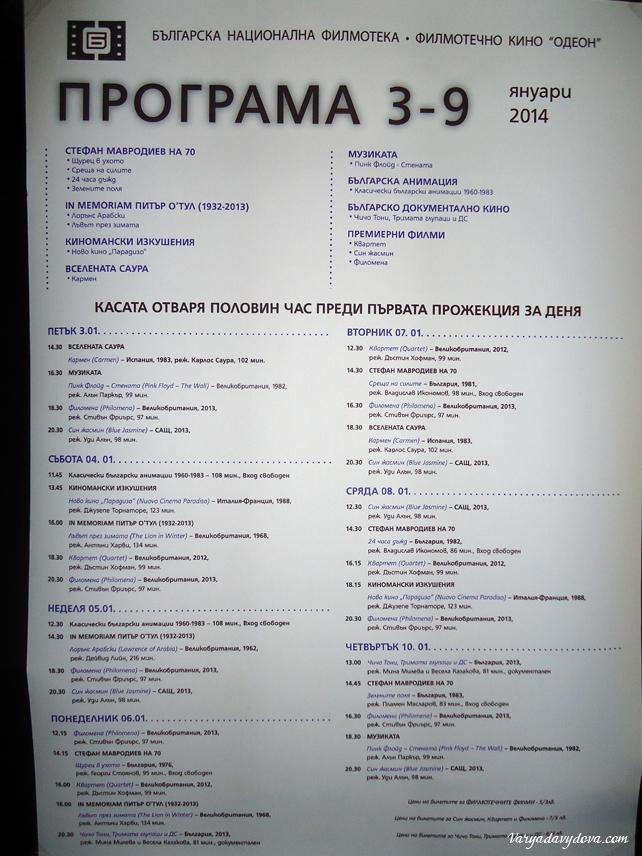 kinoteatri-sofii004