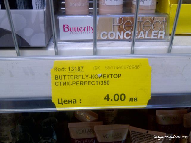 Помада Перфект