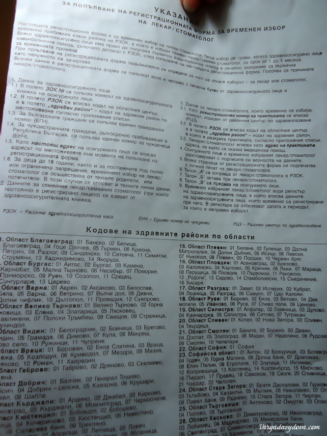 """Как оформить """"здравно осигуряване"""" русским в Болгарии"""
