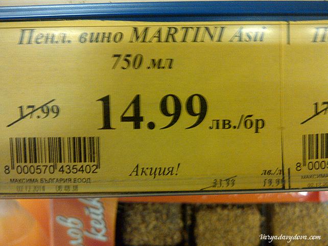 Продукты в Болгарии. Сколько стоит праздничный стол