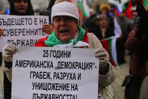 Митинг в Софии