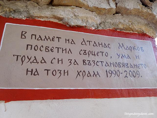 Скальный монастырь Святая Марина. Карлуковоkovo-bolgaria-11