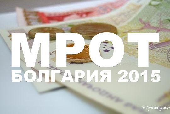 Зарплаты в Болгарии 2015 - МРОТ