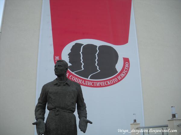Социализм в Болгарии