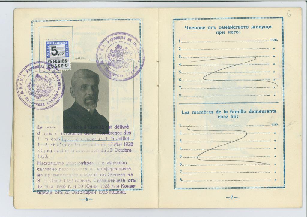 Нансеновский паспорт