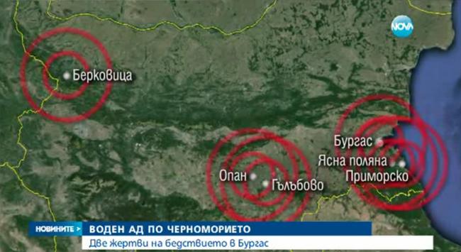 Наводнение в Болгарии в сентябре (06.09.2014)