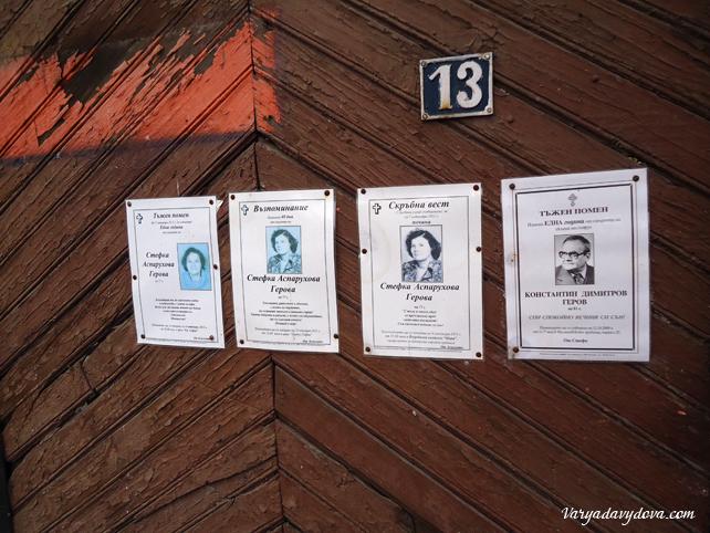 Некрологи на улицах Болгарии