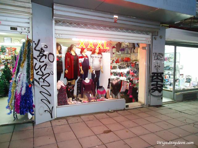 Магазины для полных и беременных