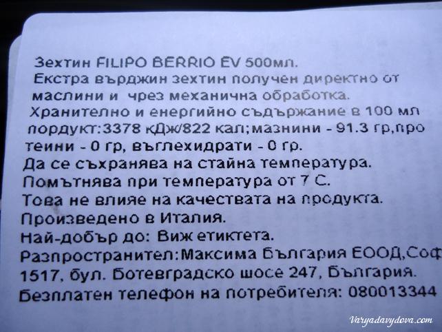Эта бутылка 500мл продается в Т-маркете за 5-6 лева в зависимости от акции.