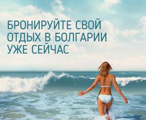 Бронируйте свой отдых в Болгарии уже сейчас