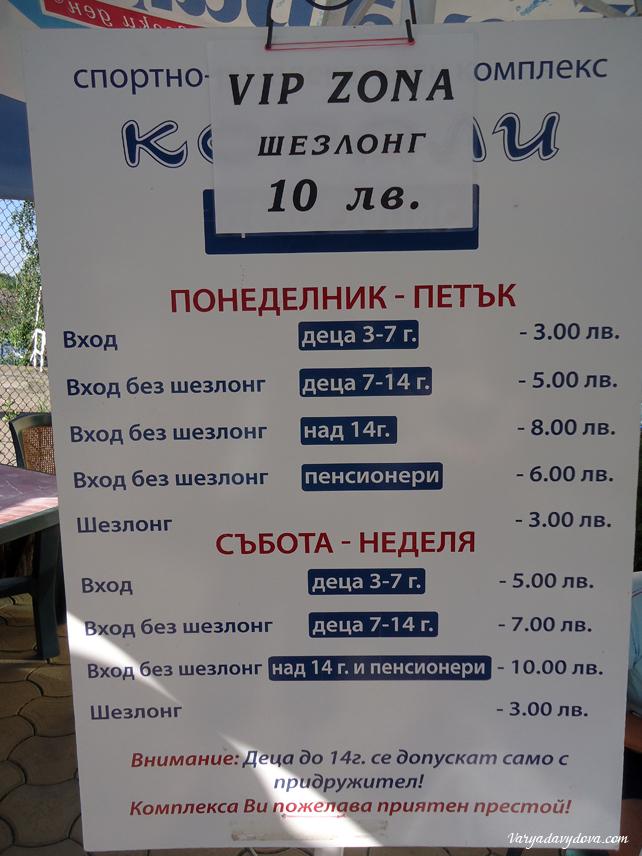 Коралите в Панчарево