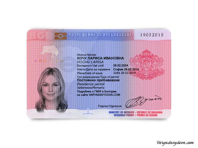 Основания для ПМЖ в Болгарии