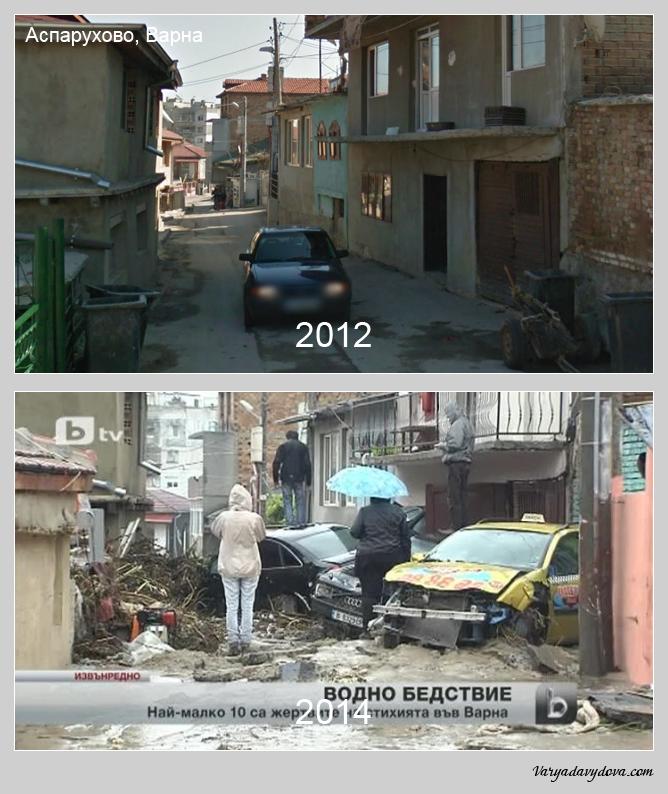 Последствия наводнения в Болгарии