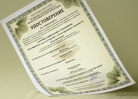 Признание диплома
