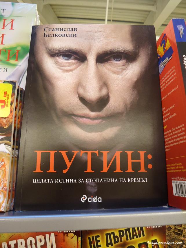 Путин с Кобылкиной в Болгарии