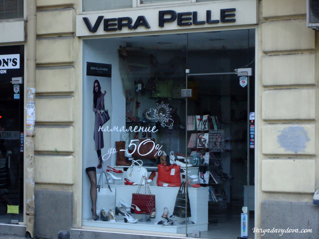 Распродажи в Софии