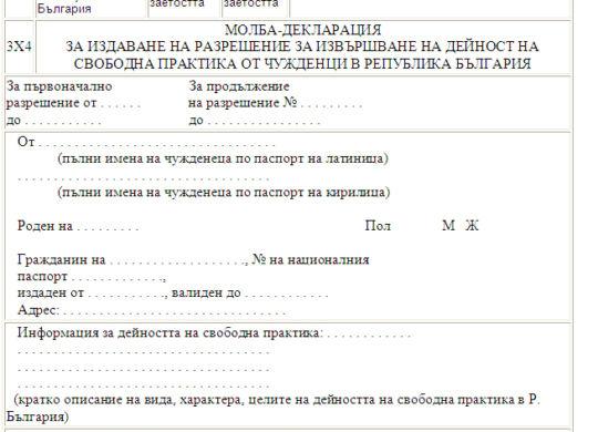 Работа в Болгарии. Разрешение
