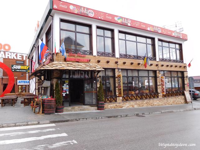 Ресторан Барбекю Стоун Флауэр в Банско