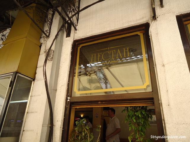 Дестан. Ресторан в Скопье
