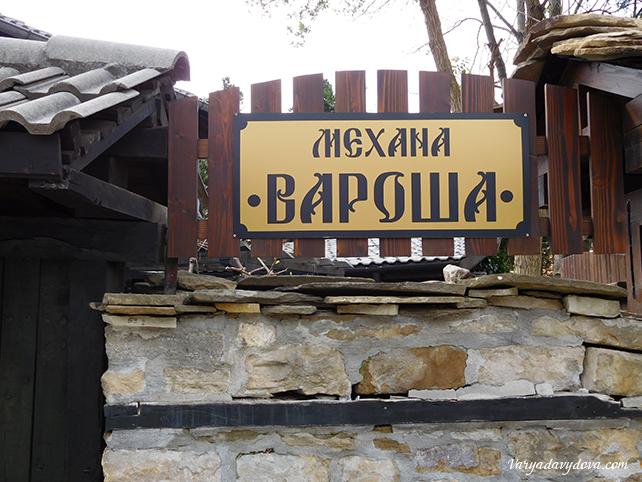 Ресторан Вароша. Ловеч