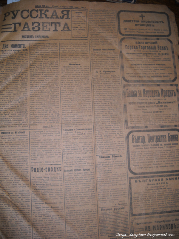 russkaia-gazeta-1920-bulgaria