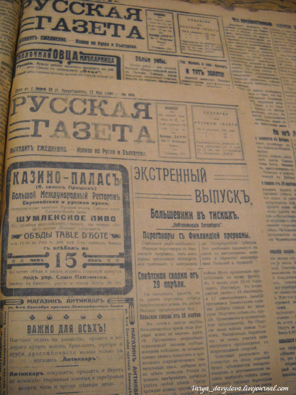 russkaia-gazeta-1920-bulgaria001
