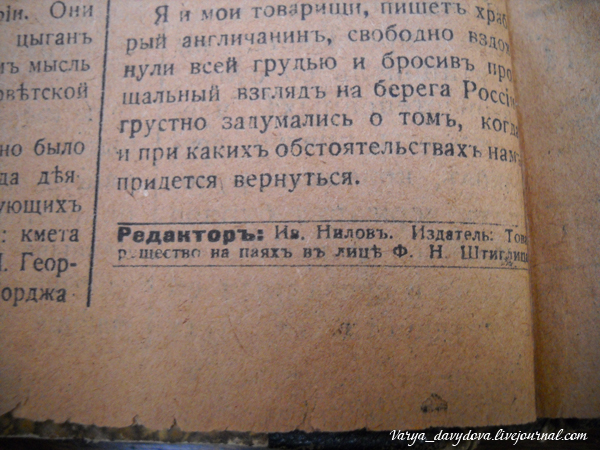 russkaia-gazeta-1920-bulgaria002
