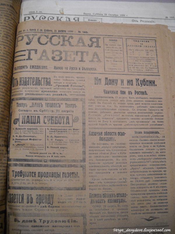 russkaia-gazeta-1920-bulgaria004