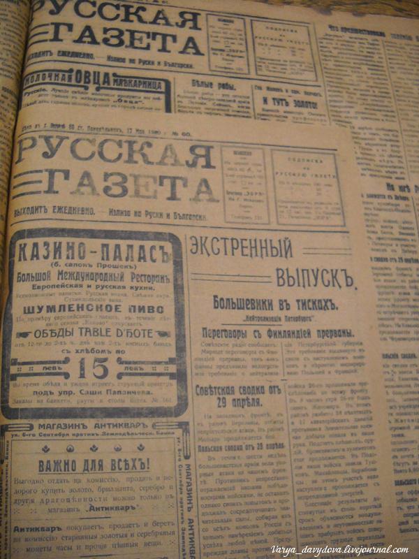 russkaia-gazeta-1920-bulgaria005