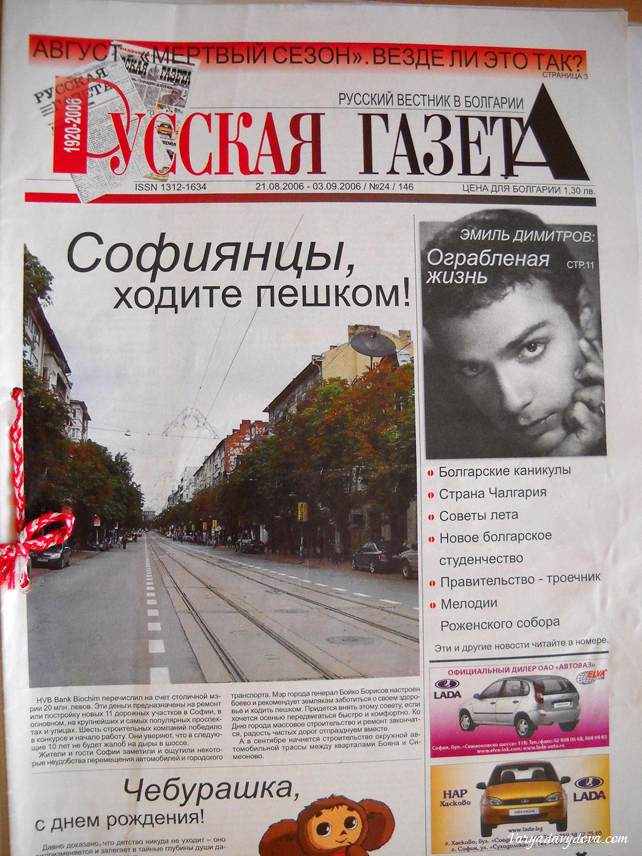 «Русская Газета». 2 период: февраль 2003 г. – август 2006 г.
