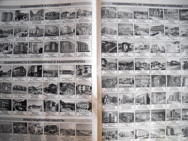 Конец Русской Газеты в Болгарии 2007- 2009