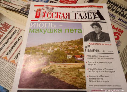 Возрождение Русской газеты в Болгарии. 2003-2006