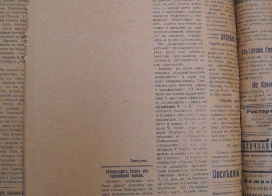 Русская Газета в Болгарии 1920г.
