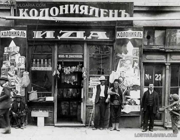 Воспоминания русских эмигрантов о Софии 1920-1930 г.