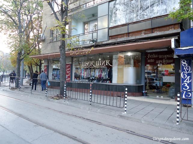 Одежда в Болгарии