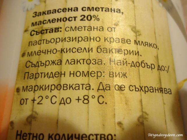 Сметана в Софии